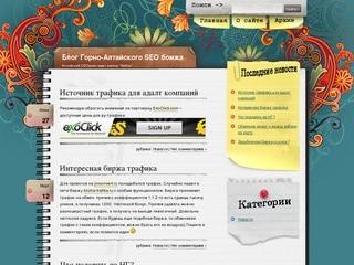 Блог Горно-Алтайского SEO бомжа