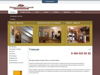 Ремонт и отделка квартир и офисов в Москве - косметический ремонт, вип ремонт Москва