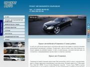 Прокат автомобилей, аренда автомобилей в Ульяновске