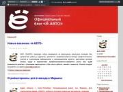 Ё-мобиль - официальный блог
