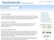 Создание полноразмерных скриншотов HTML страниц, сайтов онлайн :: Website Thumbnails
