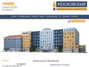 БЦ Московский – аренда офисов калуга, офисы калуга, офисные помещения калуга