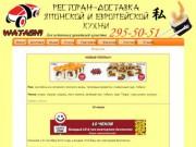 Watashi - доставка суши роллов и пиццы в г. Сочи