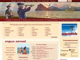 Содис - авиабилеты онлайн