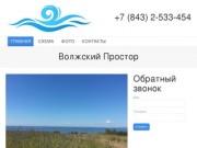 """Продажа земельных участков - """"Волжский Простор"""""""