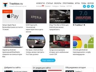 Trashbox.ru