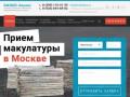 Прием и вывоз макулатуры, вторсырья в Москве | БИЗНЕС Альянс