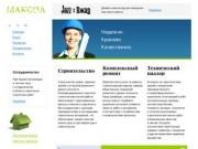 МАКСОЛ - строительство и ремонт зданий, офисов, квартир, коттеджей в Сыктывкаре