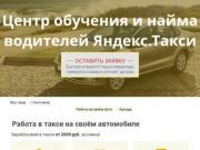 Работа в такси в Архангельске. Без скрытых комиссий. (Россия, Нижегородская область, Нижний Новгород)