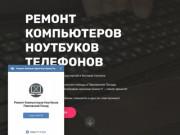 Ремонт компьютеров ноутбуков телефонов сотовых Павловский Посад. Цены