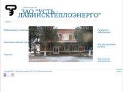 """ЗАО """"Усть-Лабинсктеплоэнерго"""" - Официальный сайт"""