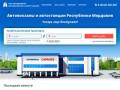Автовокзал города Саранск. Расписание автобусов автовокзала.