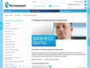 """Альянс-PRO"" - интернет"