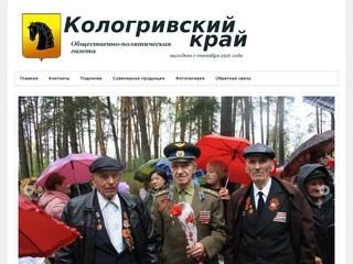 Kologriv.smi44.ru