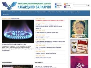 Kbrria.ru
