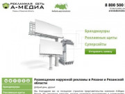 Наружная реклама в Рязани и области, цена - Рекламное агентство А-Медиа