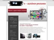 Ремонт аудио-видео техники в Плесецком районе