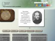 Персональный сайт учителя русского языка и литературы