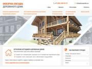 ОКОСЯЧКА (ОБСАДА) деревянного дома