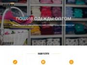 Швейный цех в Киеве. Массовый пошив одежды в Киеве. (Украина, Киевская область, Вишнёвое)