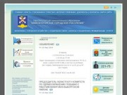 Официальный сайт Каменногорского городского поселения