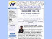 >> Работа на Севере - работа в Нижневартовске, работа в Тюмени
