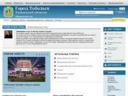 Tobolsk.admtyumen.ru