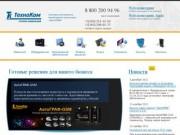 ООО «ТехноКом» (Филиал в Усинске) - система спутникового мониторинга транспорта «АвтоГРАФ» (Коми, г. Усинск, ул. Лесная, 13, офис 4, Тел./факс: 8(82144) 44-8-56 доб.204)