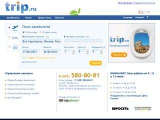 Trip - авиабилеты онлайн