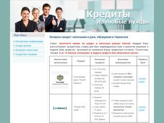 Экспресс кредит наличными в день обращения в Черкесске