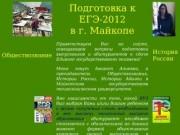 ЕГЭ подготовка. Репетитор по истории и обществознанию г. Майкоп