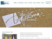 Текстиль для гостиниц (Россия, Ленинградская область, Санкт-Петербург)