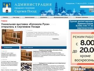Sergiev-posad.net