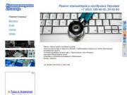 Ремонт компьютеров и ноутбуков на дому в Пензе (тел: 29-50-89)