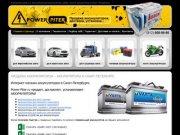 Power Piter - автомобильные аккумуляторы VARTA и BOSCH в Санкт-Петербурге