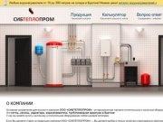 СИБТЕПЛОПРОМ - Отопительное, насосное оборудование в Братске. Котлы радиаторы насосы