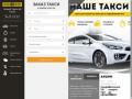 Наше такси в Новом Уренгое // nt89.ru // нашетакси89.рф