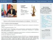 Адвокат Алексей Станкевич