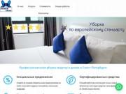 Профессиональная уборка квартир и домов в Санкт-Петербурге. (Россия, Ленинградская область, Санкт-Петербург)