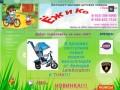 Eg-club.ru — Ёж и Ко - Интернет-магазин детских велосипедов по самым низким ценам в Краснодаре