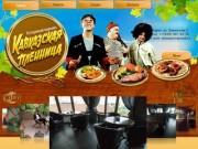 Ресторан в Махачкале, ресторанный комплекс «Кавказская пленница» в Махачкале