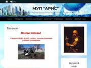 """МУП """"АРИС"""" — Муниципальное унитарное предприятие &quot"""