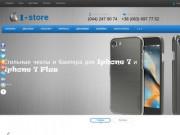 Ystore-market запчасти и комплектующие на IPhone и IPad. (Украина, Киевская область, Киев)