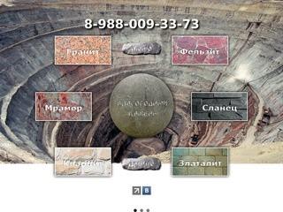 Природный камень Волгоград