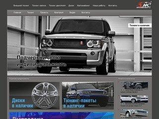АвтоАудиоЦентр - тюнинг автомобилей в Екатеринбурге, авто тюнинг Екатеринбург