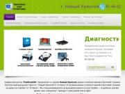 Весь спектр компьютерных и бытовых услуг (Россия, Тюменская область, Новый Уренгой)