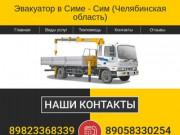 Эвакуатор в Симе - Сим (Челябинская область)