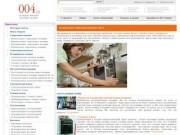 Интернет-магазин 004.ru - продажа холодильников, стиральные машины