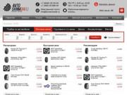 Добрый день, вы попали в интернет-магазин Автошина34 — мы продаём автошины диски и аксессуары в Волгограде. Организация была основана в 1995 г., г. Волгоград, Волгоградская область. (Россия, Волгоградская область, Волгоград)