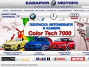 Бавария Моторс. Обслуживание автомобилей MERCEDES, AUDI, VOLKSWAGEN в Новосибирске